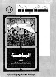 تحميل كتاب الباحة pdf تأليف صالح عون هاشم عدنان الغامدى مجانا   المكتبة تحميل كتب pdf