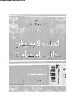 تحميل كتاب الغناء و الموسيقى حلال ام حرام pdf تأليف محمد عمارة مجانا | المكتبة تحميل كتب pdf