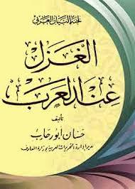 تحميل كتاب الغزل عند العرب pdf تأليف حسان ابو رحاب مجانا | المكتبة تحميل كتب pdf