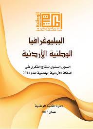 تحميل كتاب الببليوغرافيا الوطنية الأردنية pdf مجانا | المكتبة تحميل كتب pdf