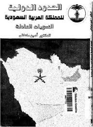 تحميل كتاب الحدود الدولية للمملكة العربية السعودية: التسويات العادلة pdf تأليف امين ساعاتى مجاناً | تحميل كتب pdf