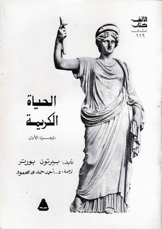 تحميل كتاب الحياة الكريمة pdf تأليف بيرتون بورتر مجاناً | تحميل كتب pdf