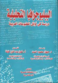 تحميل كتاب الببليوجرافيا التحليلية : دراسة فى أوائل المطبوعات العربية pdf تأليف جيهان محمود السيد مجانا | المكتبة تحميل كتب pdf