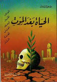 تحميل كتاب الحياة بعد الموت pdf تأليف طه عبد الرءوف سعد مجاناً | تحميل كتب pdf