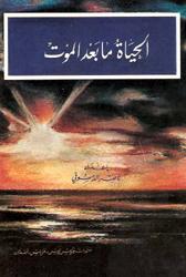 تحميل كتاب الحياة ما بعد الموت pdf تأليف ناصر الدسوقى مجاناً | تحميل كتب pdf