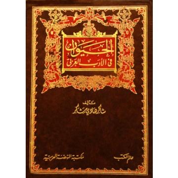 تحميل كتاب الحيوان في الأدب العربي الجزء الثاني pdf تأليف شاكر هادي شكر مجاناً | تحميل كتب pdf