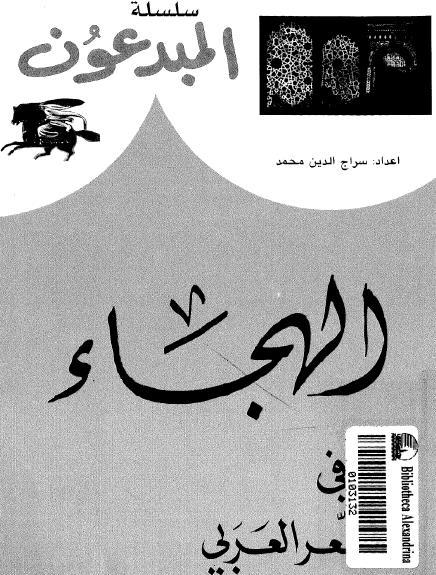 تحميل كتاب الهجاء فى الشعر العربى pdf تأليف سراج الدين محمد مجاناً | تحميل كتب pdf