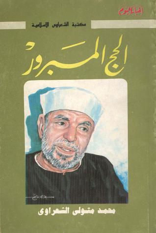 تحميل كتاب الحج المبرور pdf تأليف محمد متولي الشعراوي مجاناً | تحميل كتب pdf