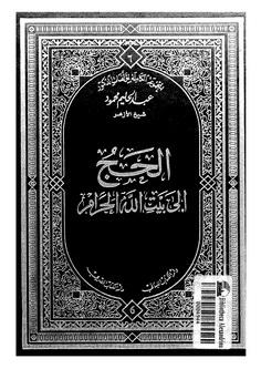 تحميل كتاب الحج الى بيت الله الحرام pdf تأليف عبدالحليم محمود مجاناً | تحميل كتب pdf