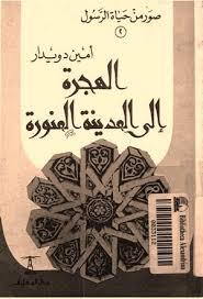 تحميل كتاب الهجرة الى المدينة المنورة pdf تأليف امين دويدار مجاناً | تحميل كتب pdf