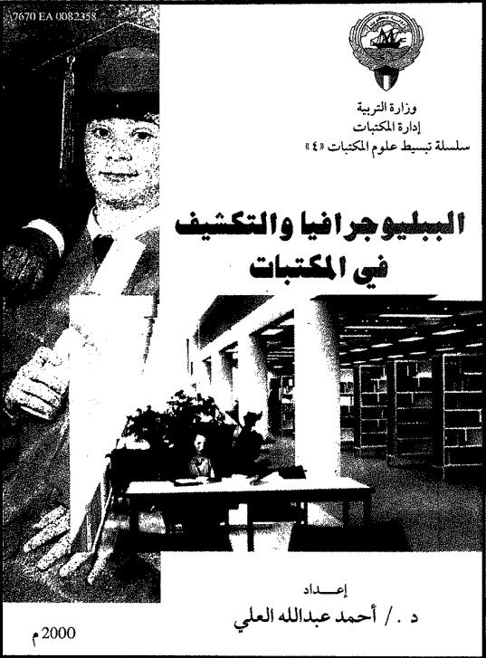 تحميل كتاب الببليوجرافيا و التكشيف فى المكتبات pdf تأليف احمد عبد الله العلى مجانا | المكتبة تحميل كتب pdf