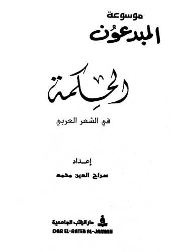 تحميل كتاب الحكمة فى الشعر العربى pdf تأليف سراج الدين محمد مجاناً | تحميل كتب pdf