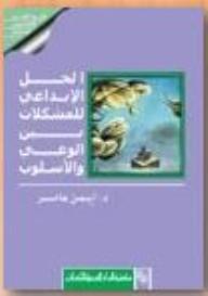 تحميل كتاب الحل الابداعى للمشكلات بين الوعى و الاسلوب pdf تأليف ايمن عامر مجاناً | تحميل كتب pdf