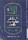 تحميل كتاب الهلال: مائة عام من التحديث و التنوير pdf تأليف احمد حسين الطماوى مجاناً | تحميل كتب pdf