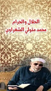 تحميل كتاب الحلال و الحرام pdf تأليف محمد متولي الشعراوي مجاناً | تحميل كتب pdf
