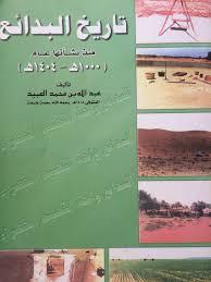 تحميل كتاب البدائع pdf تأليف عبد الله بن محمد العبيد مجانا | المكتبة تحميل كتب pdf