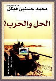 تحميل كتاب الحل و الحرب pdf تأليف محمد حسنين هيكل مجاناً | تحميل كتب pdf