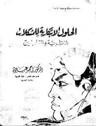 تحميل كتاب الحلول الابتكارية للمشكلات : النظرية و التطبيق pdf تأليف احمد عباده مجاناً | تحميل كتب pdf