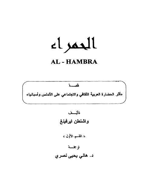 تحميل كتاب الحمراء : قصة أثر الحضارة العربية الثقافي و الإجتماعي على الأندلس و إسبانيا القسم الاول pdf تأليف واشنطن ايرفينغ مجاناً | تحميل كتب pdf