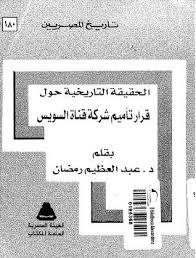 تحميل كتاب الحقيقة التاريخية حول قرار تاميم شركة قناة السويس pdf تأليف عبد العظيم محمد رمضان مجاناً | تحميل كتب pdf