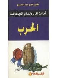 تحميل كتاب الحرب pdf تأليف عمرو عبدالسميع مجاناً | تحميل كتب pdf