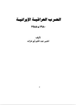 تحميل كتاب الحرب العراقية الايرانية: 1980-1988 pdf تأليف عبدالحليم ابوغزالة مجاناً | تحميل كتب pdf