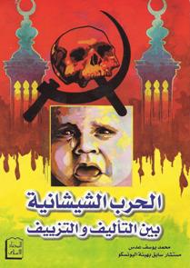 تحميل كتاب الحرب الشيشانية بين ال تاليف و التزييف pdf تأليف محمد يوسف عدس مجاناً | تحميل كتب pdf