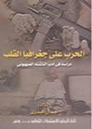 تحميل كتاب الحرب على جغرافية القلب : دراسة فى ادب الناشئة الصهيونى pdf تأليف جمال البدوى مجاناً | تحميل كتب pdf