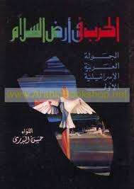 تحميل كتاب الحرب فى أرض السلام: الجولة العربية الاسرائيلية الاولى 1947-1949 pdf تأليف حسن البدرى مجاناً | تحميل كتب pdf