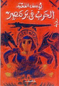 تحميل كتاب الحرب فى برمصر: رواية pdf تأليف يوسف القعيد مجاناً | تحميل كتب pdf