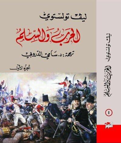 تحميل كتاب الحرب و السلام : الياذة العصور الحدي الثاني pdf تأليف ليو تولستوى مجاناً | تحميل كتب pdf