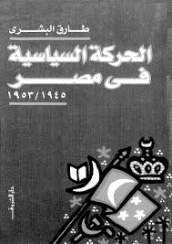 تحميل كتاب الحركة السياسية فى مصر1945-1953 pdf تأليف طارق البشرى مجاناً | تحميل كتب pdf
