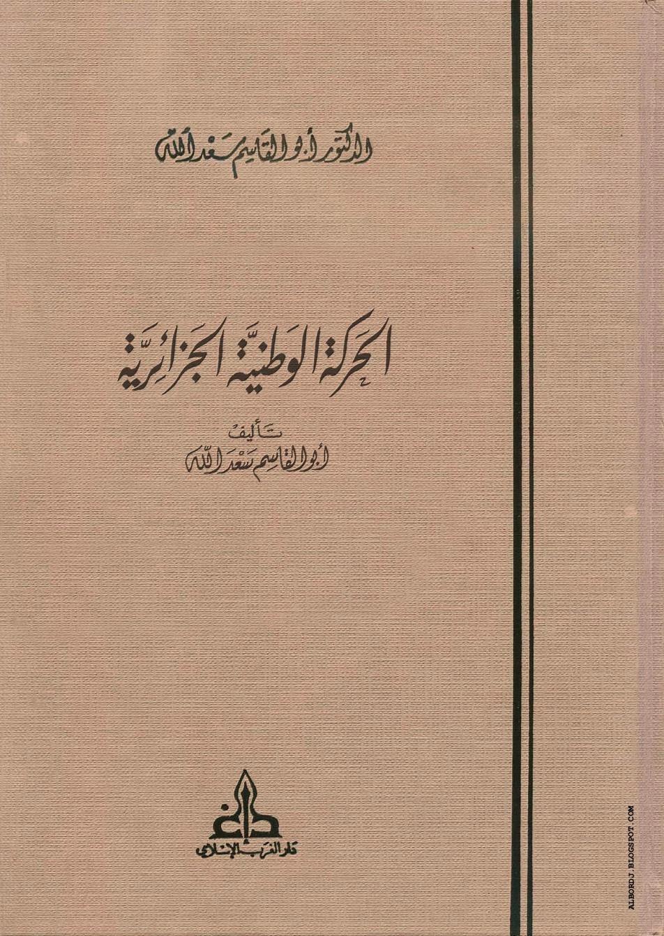 تحميل كتاب الحركة الوطنية الجزائرية الجزء الاول pdf تأليف ابو القاسم سعد الله مجاناً | تحميل كتب pdf