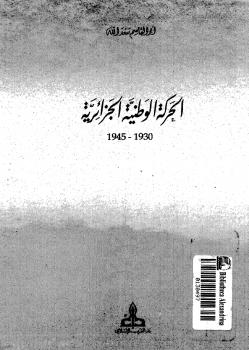 تحميل كتاب الحركة الوطنية الجزائرية الجزء الرابع pdf تأليف سعد الله سعد الله مجاناً | تحميل كتب pdf