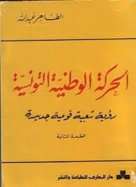 تحميل كتاب الحركة الوطنية التونسية: رؤية شعبية قومية جديدة 1830-1956 pdf تأليف الطاهر عبدالله مجاناً | تحميل كتب pdf