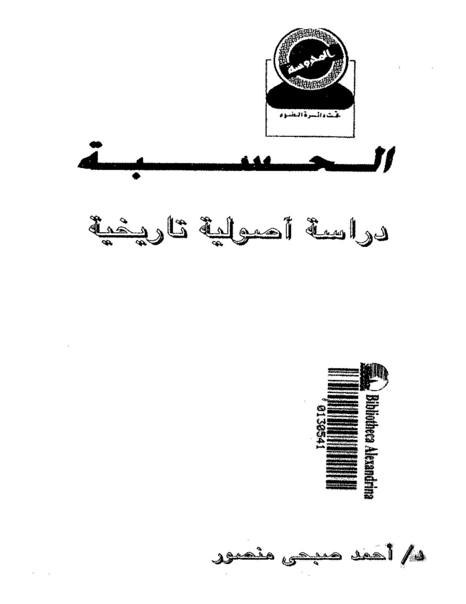 تحميل كتاب الحسبة: دراسة اصولية تاريخية pdf تأليف احمد صبحى منصور مجاناً | تحميل كتب pdf
