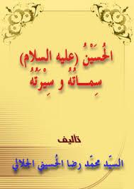 تحميل كتاب الحسين: سماته و سيرته pdf تأليف السيد محمد رضا الحسينى الجلالى مجاناً | تحميل كتب pdf