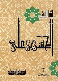 تحميل كتاب الحسن بن على pdf تأليف توفيق ابوعلم مجاناً | تحميل كتب pdf