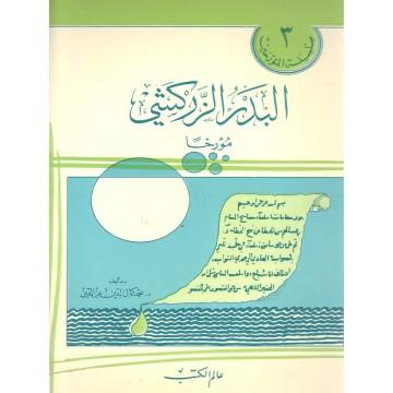تحميل كتاب البدر الزركشى مؤرخا pdf تأليف محمد كمال الدين عزالدين مجانا | المكتبة تحميل كتب pdf