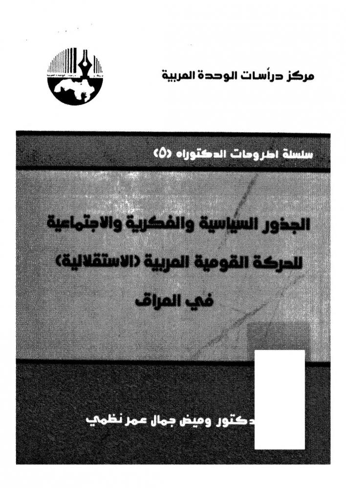 تحميل كتاب الجذور السياسية و الفكرية و الاجتماعية للحركة القومية العربية [الاستقلالية] فى العراق pdf تأليف وميض جمال عمر نظمى مجاناً | تحميل كتب pdf