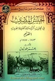 تحميل كتاب الجيش المصرى فى الحرب الروسية المعروفة بحرب القرم : 1853-1855 pdf تأليف عمر طوسون مجاناً | تحميل كتب pdf