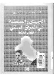 تحميل كتاب الجيش و السلطة فى العراق الملكى 1921-1958 pdf تأليف عقيل الناصرى مجاناً   تحميل كتب pdf