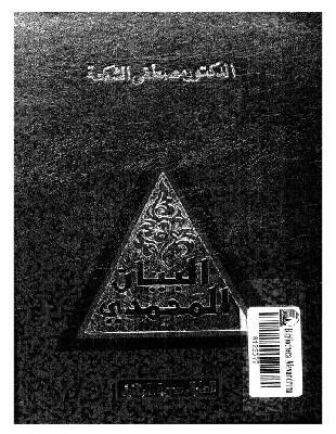 تحميل كتاب البيان المحمدى pdf تأليف مصطفى الشكعة مجانا | المكتبة تحميل كتب pdf