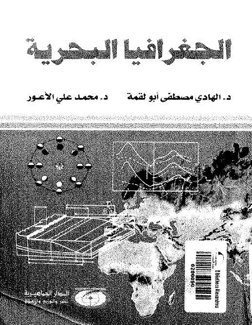 تحميل كتاب الجغرافيا البحرية pdf تأليف الهادى مصطفى أبولقمة - محمد علي الأعور مجاناً | تحميل كتب pdf