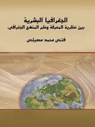 تحميل كتاب الجغرافيا البشرية بين نظرية المعرفة و علم المنهج الجغرافى pdf تأليف فتحى محمد مصيلحى مجاناً | تحميل كتب pdf