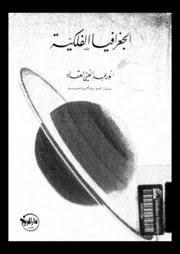 تحميل كتاب الجغرافيا الفلكية pdf تأليف انور عبد الغنى العقاد مجاناً | تحميل كتب pdf