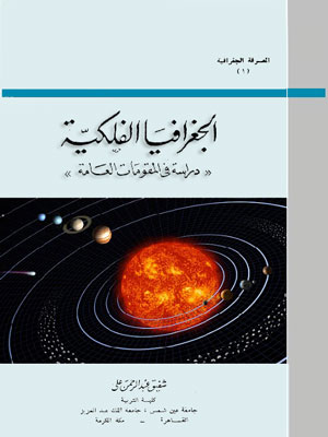 تحميل كتاب الجغرافيا الفلكية : دراسة فى المقومات العامة pdf تأليف شفيق عبد الرحمن على مجاناً | تحميل كتب pdf