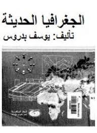 تحميل كتاب الجغرافيا الحديثة pdf تأليف يوسف بدروس مجاناً | تحميل كتب pdf