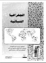 تحميل كتاب الجغرافيا النباتية pdf تأليف عبد الخالق صالح مهدى- عبد الوالى احمد الخليوى مجاناً | تحميل كتب pdf