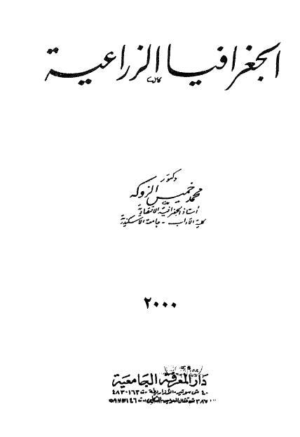تحميل كتاب الجغرافيا الزراعية pdf تأليف محمد خميس الزوكة مجاناً | تحميل كتب pdf